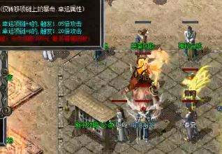 复古版本传奇中玩家必须提升战斗力